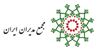 مجمع مدیران ایران
